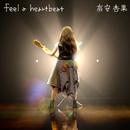 feel a heartbeat/有安杏果(ももいろクローバーZ)