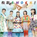教歌SHOCK!【理・社・英盤】/ロッカジャポニカ