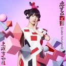 恋する図形(cubic futurismo)TV-Size/上坂すみれ