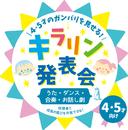 4・5才のガンバリを見せる!キラリン発表会~うた・ダンス・合奏・お話し劇~/Various Artists