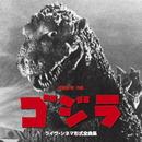 映画「ゴジラ」(1954)ライヴ・シネマ形式全曲集/和田薫 指揮 日本センチュリー交響楽団