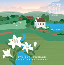 アヴェ・マリア~祈りと癒しの歌/東京レディース・シンガーズ