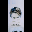 青い契り/徳永英明