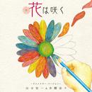 花は咲く ~アニメスター・バージョン~/山寺宏一&水樹奈々