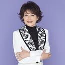 芹 洋子 ベストコレクション/芹 洋子