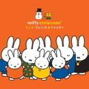 ミッフィー・クリスマス! ウィズ フレンズ&ファミリー/Various Artists