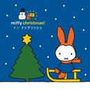 ミッフィー・クリスマス! イン イングリッシュ/Various Artists