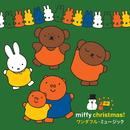 ミッフィー・クリスマス! ワンダフル・ミュージック/Various Artists