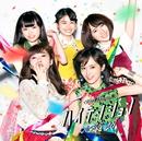 ハイテンション<Type B>/AKB48
