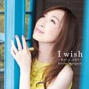 I wish ~君がいるこの街で~<通常盤>/森口博子