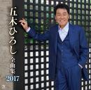 五木ひろし 全曲集2017/五木ひろし