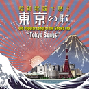 ~昭和歌謡で聴く~「東京」の歌/Various Artists