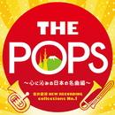 岩井直溥 NEW RECORDING collections No.1 THE POPS~心に沁みる日本の名曲編~/東京佼成ウインドオーケストラ