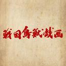 GKJでおかしちゃえ!/鳥獣GIG(織田信長[Cv.中村橋之助]/豊臣秀吉[Cv.村井良大]/徳川家康[Cv.和田雅成]/森蘭丸[Cv.鳥越裕貴]/脇坂安治[Cv.深澤大河]/伊達政宗[Cv.長濱慎])