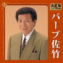 バーブ佐竹 ハイレゾ・ベストコレクション/バーブ佐竹