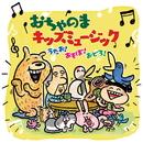 おちゃのまキッズミュージック~うたお!あそぼ!おどろ!~/Various Artists