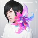 flower/蒼井翔太