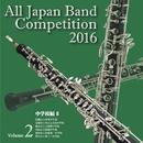 全日本吹奏楽コンクール2016 中学校編<Vol.2>/全日本吹奏楽コンクール2016