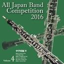 全日本吹奏楽コンクール2016 中学校編<Vol.4>/全日本吹奏楽コンクール2016