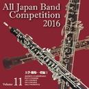 全日本吹奏楽コンクール2016 大学・職場・一般編<Vol.11>/全日本吹奏楽コンクール2016