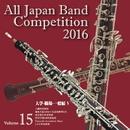 全日本吹奏楽コンクール2016 大学・職場・一般編<Vol.15>/全日本吹奏楽コンクール2016