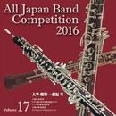 全日本吹奏楽コンクール2016 大学・職場・一般編<Vol.17>/全日本吹奏楽コンクール2016