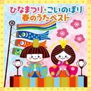 ひなまつり・こいのぼり 春のうたベスト/Various Artists