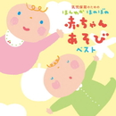 乳児保育のための ほんわか ほのぼの 赤ちゃんあそびベスト/Various Artists