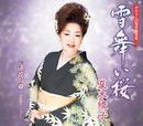 雪舞い桜/浪花の母~25周年バージョン~/夏木綾子