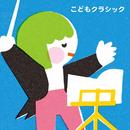 こどもクラシック~心おちつく名曲セレクション/Various Artists