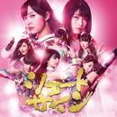 シュートサイン<Type E>/AKB48