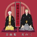 昭和元禄落語心中音曲集其の三/澁江夏奈
