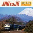JNR to JR~国鉄民営化30周年記念トリビュート・アルバム/スギテツ 他