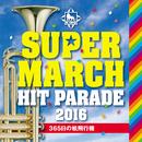 キング・スーパー・マーチ ヒット・パレード2016 ~365日の紙飛行機~/佐藤弘道、キング・スーパー・マーチ・バンド