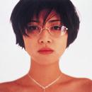 愛のバカ/内田有紀