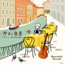 カフェ音景~ギターと一緒に贅沢時間~/垂石雅俊
