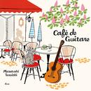 Cafe de Guitare ~ギターでくつろぐカフェ時間~/垂石雅俊