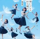 前触れ/AKB48