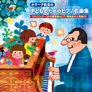 ホラーク先生の 子どものためのピアノ名曲集 ブルクミュラー25の練習曲&ピアノ発表会の人気曲15/ヤン・ホラーク