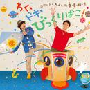 ロケットくれよんの 春・夏・秋・冬 わく★ドキ★ びっくりばこ!/ロケットくれよん