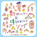 新沢としひこ&中川ひろたかソング<祝・30周年記念 こども合唱版>~みんな歌った、みんなで歌った、わたしたちが明日につなぐ歌~/Various Artists