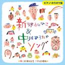 新沢としひこ&中川ひろたかソング<祝・30周年記念 こども合唱版>(ピアノ・カラオケ音源)/Various Artists