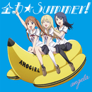 全力☆Summer! TV size version /angela