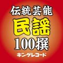 伝統芸能 民謡100撰/Various Artists
