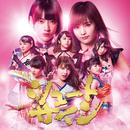 シュートサイン<Type B>/AKB48