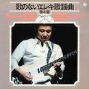 歌のないエレキ歌謡VOL.4(オリジナル:1972年)/寺内タケシとブルージーンズ