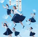 願いごとの持ち腐れ Type B 通常盤/AKB48