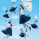 願いごとの持ち腐れ Type C 通常盤/AKB48
