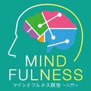 マインドフルネス瞑想~入門~/Various Artists