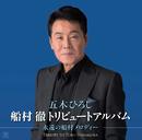 船村徹トリビュートアルバム 永遠の船村メロディー/五木ひろし